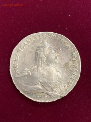 1 рубль 1761 НК. Орел, портрет Тимофея Иванова. До 11.04.21 - 1