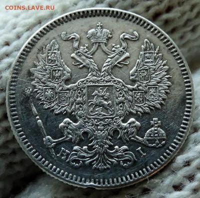 20 копеек 1873 СПБ НI До 12.04.2020 22-00 по Москве - 3.JPG