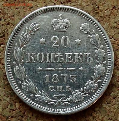20 копеек 1873 СПБ НI До 12.04.2020 22-00 по Москве - 2.JPG