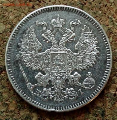 20 копеек 1873 СПБ НI До 12.04.2020 22-00 по Москве - 1.JPG