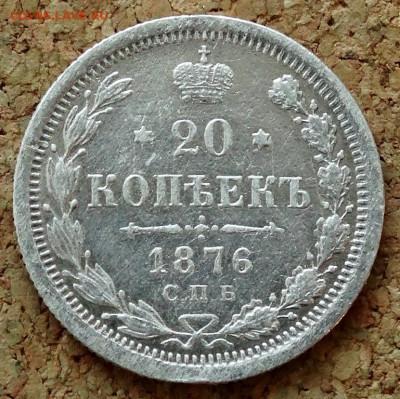 20 копеек 1876 СПБ НI До 12.04.2020 22-00 по Москве - 2.JPG