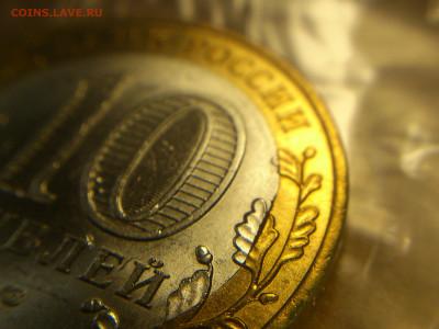 2008г. 10 рублей Астраханская СПМД (Выкус или край листа) - 07.JPG