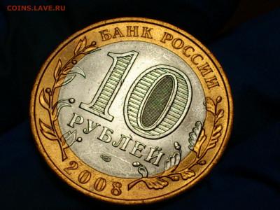 2008г. 10 рублей Астраханская СПМД (Выкус или край листа) - 06.JPG