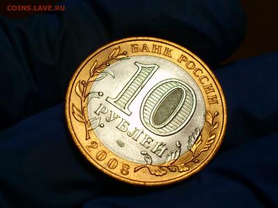2008г. 10 рублей Астраханская СПМД (Выкус или край листа) - 05.JPG