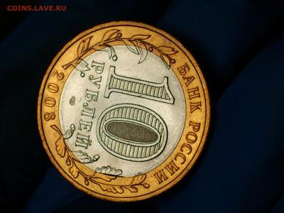 2008г. 10 рублей Астраханская СПМД (Выкус или край листа) - 04.JPG