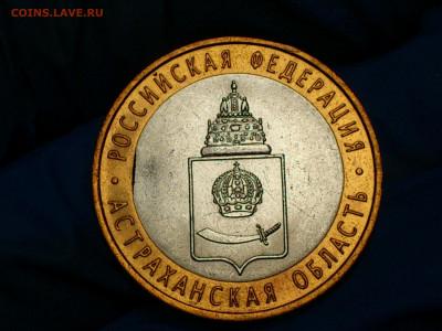 2008г. 10 рублей Астраханская СПМД (Выкус или край листа) - 03.JPG
