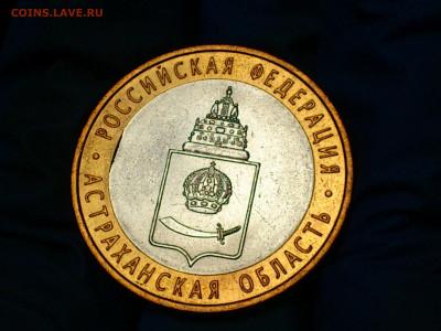 2008г. 10 рублей Астраханская СПМД (Выкус или край листа) - 02.JPG