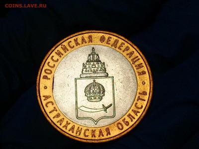 2008г. 10 рублей Астраханская СПМД (Выкус или край листа) - 01.JPG