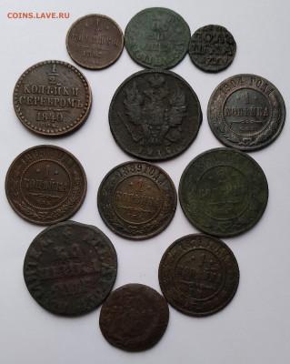 Медь, 12 монет Империи до 13. 04.21г. 22:00 - 20210408_173659