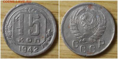 15 копеек 1942 до 12.04.2021 в 22:00м - зщрролддд