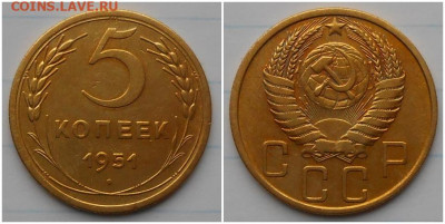 5 копеек 1951 до 12.04.2021 в 22:00м - щшгпа