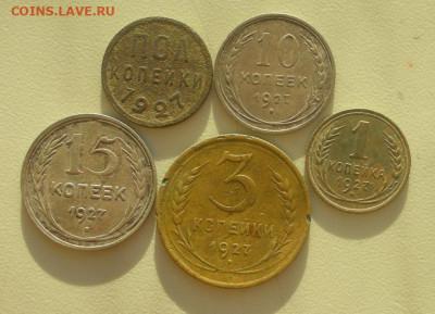Погодовка СССР 1927 года: 0,5коп, 1коп,3коп,10коп,15коп. - 1927-5st P