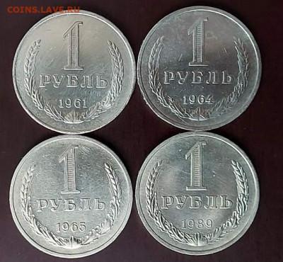 Погодовка СССР : Рубли-годовики 1961,1964,1965,1989 - 1 руб 1961,64,65,89 Р
