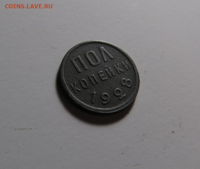 Пол копейки 1928 года до 12.04 - IMG-20210408-WA0006