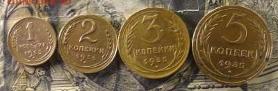 Погодовка СССР: 1,2,3,5 копеек 1935 года - 1,2,3,5k-1935 P.JPG