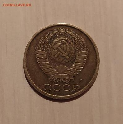 5 КОПЕЕК 1990 М до 13.04.2020 22.00 - 2.JPG