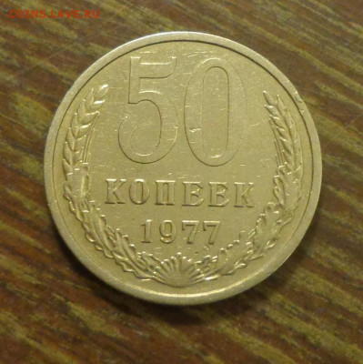 50 копеек 1977 блеск до 16.04, 22.00 - 50 коп 1977_1.JPG