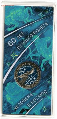 25 рублей. 60-летие первого полета человека в космос - scan0002