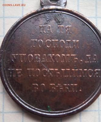 Медаль за войну1853-1856 год - IMG_20210411_143152_2