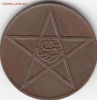 монеты Марокко - IMG_0005