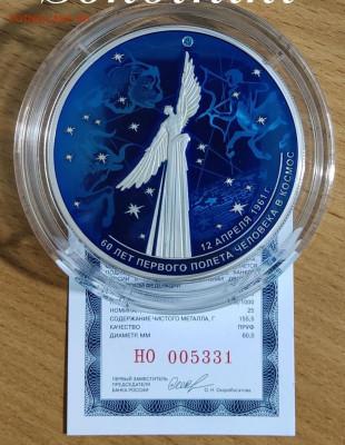 25 рублей. 60-летие первого полета человека в космос - 1