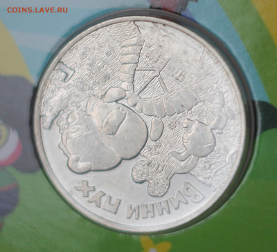 Мультипликация Коллекционный альбом 3 монеты - 3