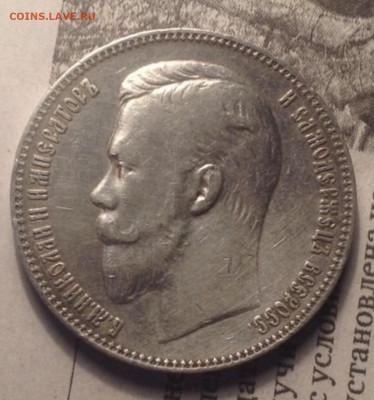 1 рубль 1911 г. Подлинный? - E555119D-41B1-456A-AF33-90260E2006D3