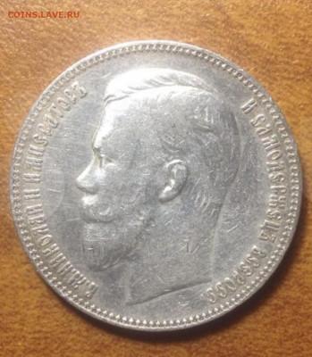 1 рубль 1911 г. Подлинный? - C07CECDD-1088-4F8B-B626-0343374DE786