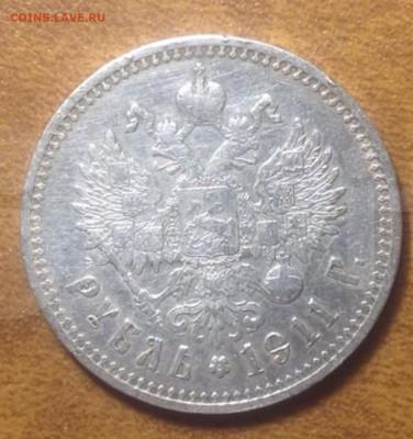 1 рубль 1911 г. Подлинный? - 02EB4840-5D9F-4190-A13E-A1DC03101D5E