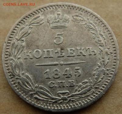 5 копеек 1845 - 73934808