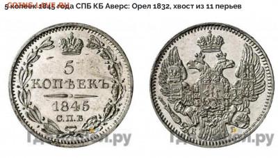 5 копеек 1845 - image