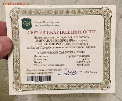 """Коллекция серебряных медалей """"Правители России"""" Серебро Пруф - 17"""