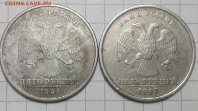 5 рублей 1998 год ммд - IMG_20210414_120952