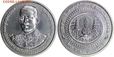 Монеты Тайланда - 996007