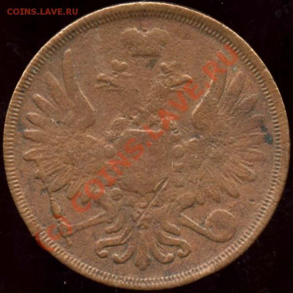 3 копейки 1859. Подскажите по редкости и цене. - 54 а