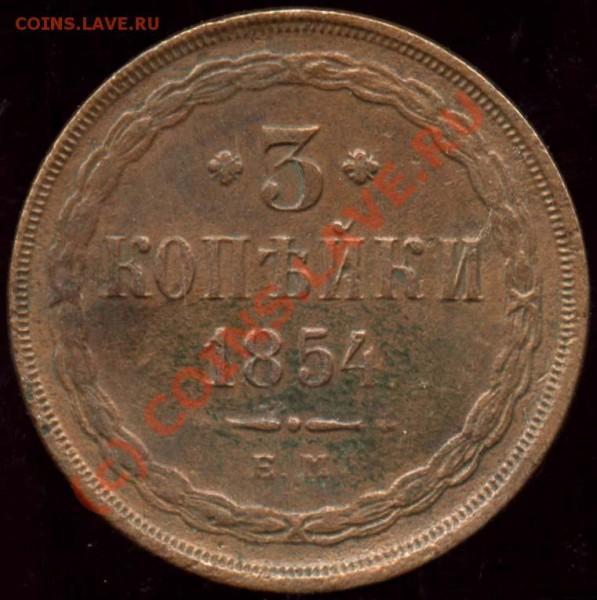 3 копейки 1859. Подскажите по редкости и цене. - 54 р