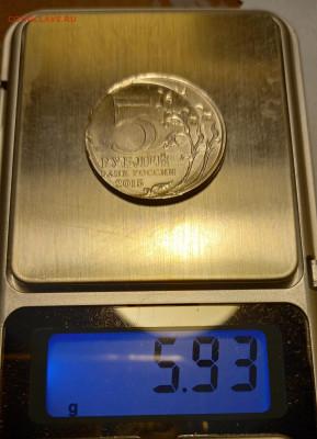 5 рублей РГО двойной удар - 20210415_204737