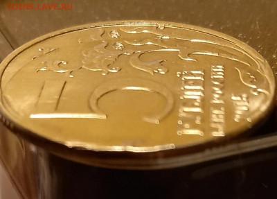 5 рублей РГО двойной удар - 20210415_204440