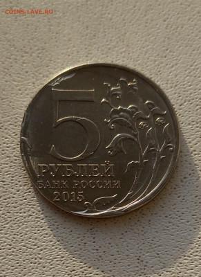 5 рублей РГО двойной удар - 20210415_185552