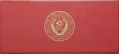 красный набор 1974 СССР - 11