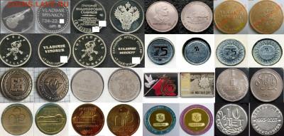 Куплю юбилейные памятные медали, жетоны СПМД,ММД,Гознак,ЛМД - Подборка 4