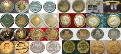 Куплю юбилейные памятные медали, жетоны СПМД,ММД,Гознак,ЛМД - Подборка 3