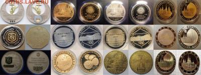 Куплю юбилейные памятные медали, жетоны СПМД,ММД,Гознак,ЛМД - Подборка 1