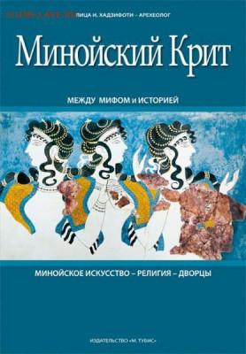 "Куплю книгу ""Минойский Крит"" Лица И. Хадзифоти - Минойский Крит"