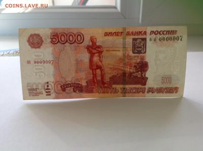 5000 рублей 2010 номер бб0000007 до 22.00 23.04.21 - IMG_1232.JPG