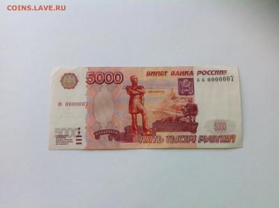 5000 рублей 2010 номер бб0000007 до 22.00 23.04.21 - IMG_1230.JPG