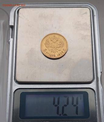 5 рублей 1898, 99, 00, 04. 8 монет Н2, оценка и обсуждение - DSC_2781.JPG