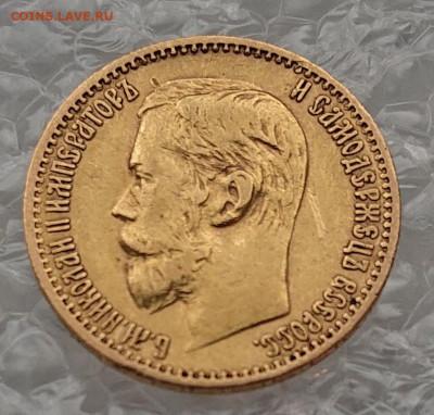 5 рублей 1898, 99, 00, 04. 8 монет Н2, оценка и обсуждение - DSC_2751.JPG
