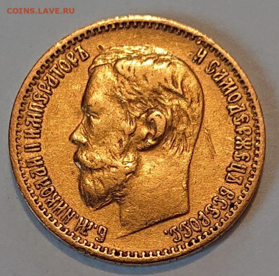 5 рублей 1898, 99, 00, 04. 8 монет Н2, оценка и обсуждение - DSC_2708.JPG