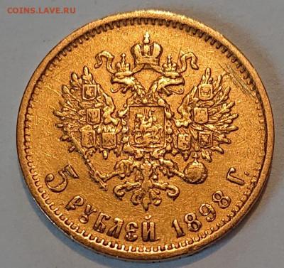 5 рублей 1898, 99, 00, 04. 8 монет Н2, оценка и обсуждение - DSC_2707.JPG